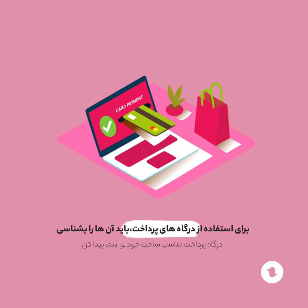 20 درگاه پرداخت اینترنتی مستقیم و غیرمستقیم - گروه طراحی آوین